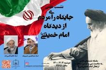 برگزاری دو نشست علمی به مناسبت سی و دومین سالگرد ارتحال امام خمینی