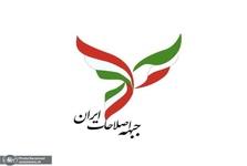کاندیدای نهایی جبهه اصلاحات ایران چه زمانی معرفی می شود؟