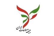 ساز و کار انتخاب نامزد واحد اصلاحطلبان در انتخابات  1400 تصویب شد