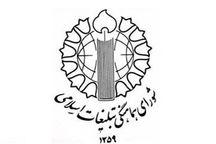 سرپرست شورای هماهنگی تبلیغات کردستان معرفی شد
