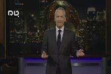 واکنش خندهدار کمدین معروف آمریکایی به پایان محاکمه استیضاح ترامپ