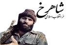 شاهرخ ضرغام؛ شهیدی که بی سر مفقودالاثر شد/سری که صدام برایش جایزه گذاشت
