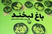 کتاب باغ لبخند، مجموعه طنز و منطومههای محلی یزدی