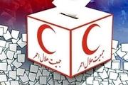 انتخابات مجمع هلالاحمر ۲۳ خردادماه جاری در کرمان برگزار میشود