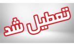 مجموعههای فرهنگی و ورزشی شهرداری تعطیل شد/امکان تعطیلی مترو و اتوبوس وجود ندارد
