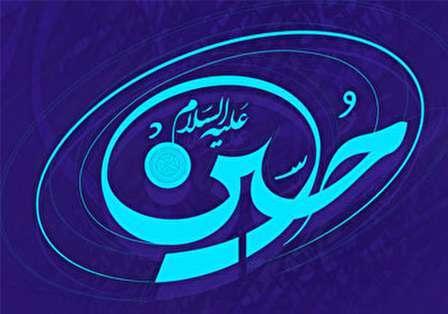 میلاد امام حسین / سعید حدادیان
