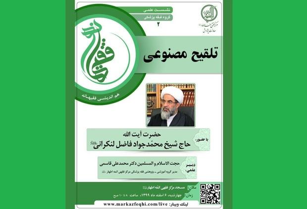 وبینار فقهی با موضوع « تلقیح مصنوعی» با حضور آیت الله فاضل لنکرانی