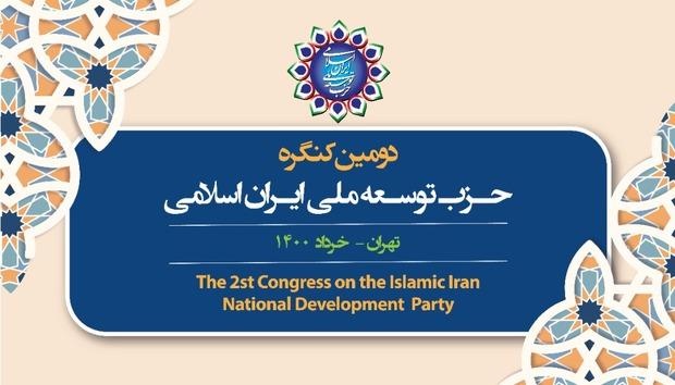 دومین کنگره حزب توسعه ملی ایران اسلامی برگزار می شود