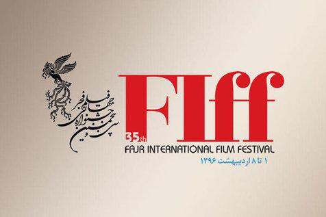 پوستر سی و ششمین جشنواره جهانی فیلم فجر رونمایی شد/ عکس