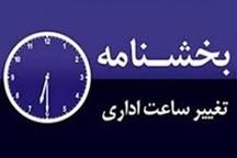 تمدید تغییر ساعت کاری ادارههای دولتی گیلان