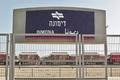 جزییات فعالیت های اسرائیل در سایت هستهای «دیمونا»/ چرا رژیم صهیونیستی تهدید هستهای واقعی است؟