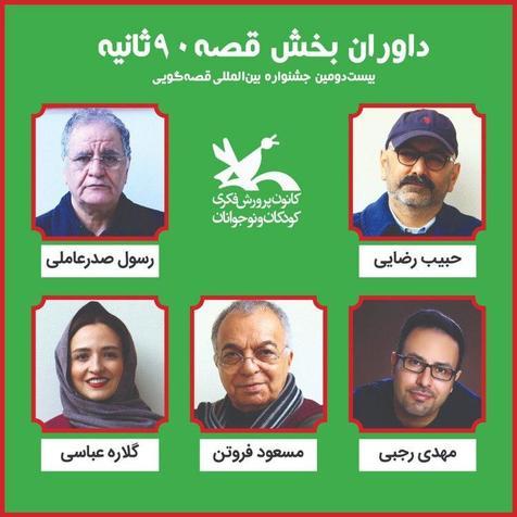 معرفی داوران بیست و دومین جشنواره بین المللی قصه گویی
