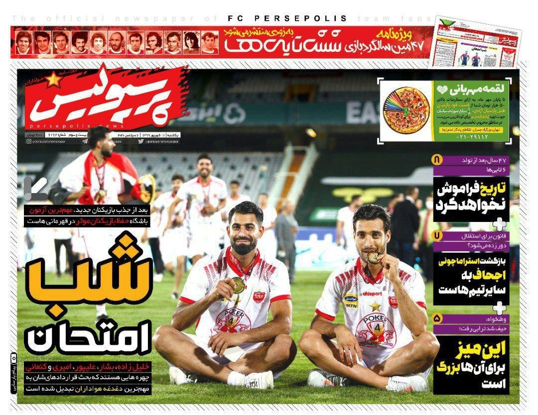 روزنامههای ورزشی ۱۶ شهریور