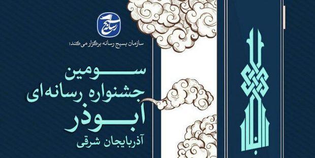 اعلام محورهای سومین جشنواره رسانهای ابوذر
