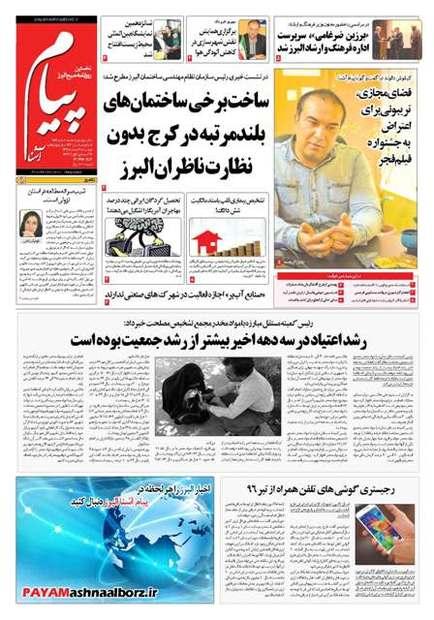 شیب سرانه مطالعه در استان نزولی است