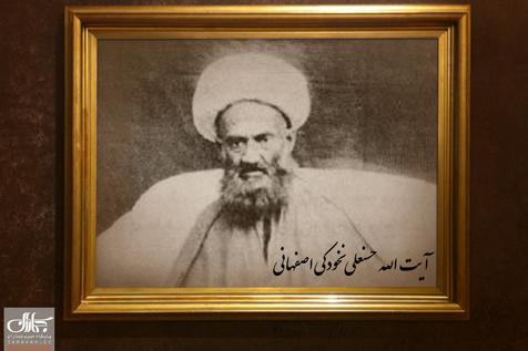 از زندگی آشیخ حسنعلی نخودکی اصفهانی چه می دانید؟