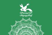 برگزاری اولین کارگاه مجازی قصهگویی در فارس