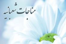 مناجات شعبانیه با صدای مهدی سماواتی و ترجمه استاد الهی قمشه ای