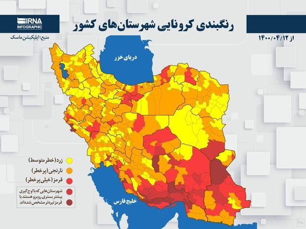 اسامی استان ها و شهرستان های در وضعیت قرمز و نارنجی / یکشنبه 13 تیر 1400