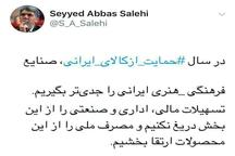 وزیر ارشاد: در سال حمایت از کالای ایرانی، صنایع فرهنگی - هنری ایرانی را جدی تر بگیریم