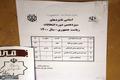 جزییات مشارکت مردم در انتخابات 1400 به تفکیک استان ها + جدول تعداد آرای هر کاندیدا در استان های مختلف