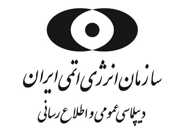 ایران مانع از ورود یکی از بازرسان آژانس به نطنز شد