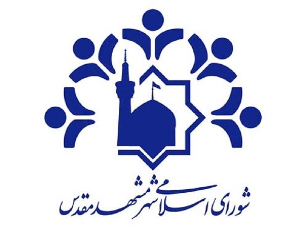 اعضا و پرسنل شورای شهر مشهد به سیل زدگان کمک کردند