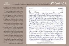 دستخط رهبر انقلاب درباره دیدار ایشان با امام خمینی(س) در سال ۶۵