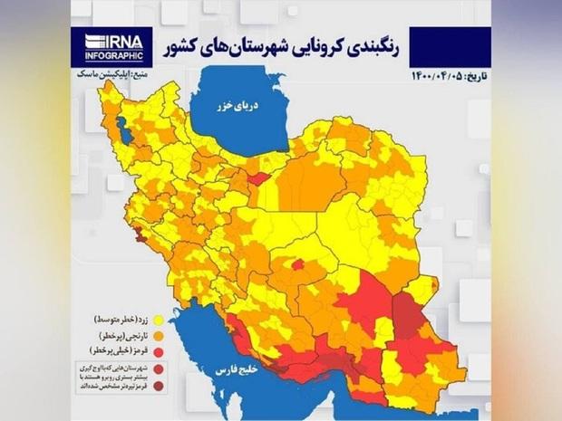 اسامی استان ها و شهرستان های در وضعیت قرمز و نارنجی / جمعه 4 تیر 1400