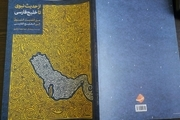 از حدیث نبوی تا خلیجفارسی