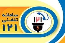 سامانه ۱۲۱ اداره برق ماهشهر را به شبکه تلفن همراه وصل کنید