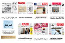 صفحه اول روزنامه های امروز اصفهان - یکشنبه 15 اردیبهشت