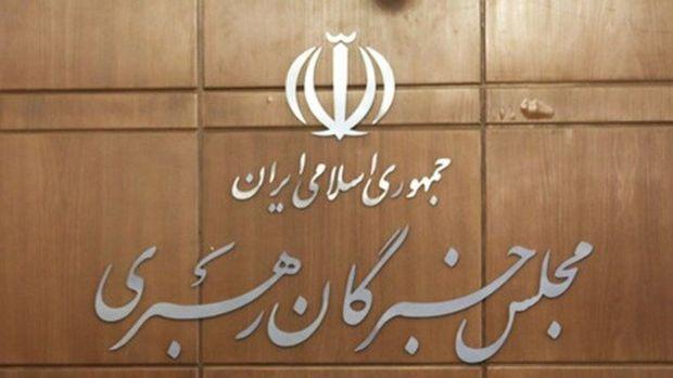 اسامی نامزدهای انتخابات میان دوره انتخابات مجلس خبرگان رهبری اعلام شد