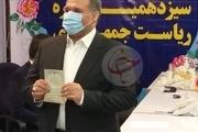 ثبت نام شمس الدین حسینی  برای انتخابات سیزدهمین دوره ریاست جمهوری
