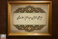 سلار دیلمی که بود؟/چرا به وی ابویعلی می گفته اند؟/علت فتوای وی بر تحریم نماز جمعه در مقطعی از زمان چه بود؟