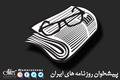گزیده روزنامه های 8 خرداد 1399