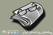 گزیده روزنامه های 19 مرداد 1399