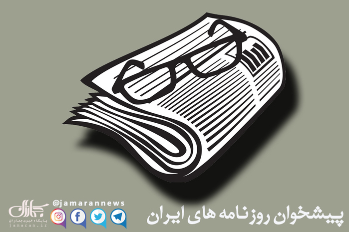 گزیده روزنامه های 27 بهمن 1398