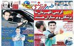 روزنامههای ورزشی 24 اسفند 1398