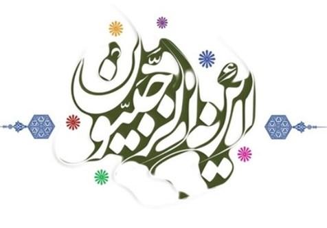 نماز جمعه ماه رجب