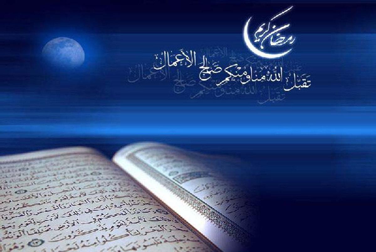 با ماه مبارک رمضان چگونه وداع کنیم؟