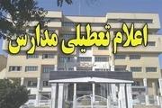 مدارس استان تهران یکشنبه و دوشنبه تعطیل است