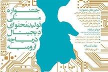 جشنواره ملی تولید محتوای دیجیتال دریاچه ارومیه آغاز به کار کرد