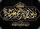 دانلود مداحی رحلت حضرت معصومه سلام الله علیها/ حسین سیب سرخی