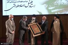 مراسم نکوداشت و رونمایی از آثار استاد فضل الله صلواتی