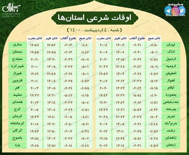 اوقات شرعی استان ها؛ شنبه 4 اردیبهشت 1400