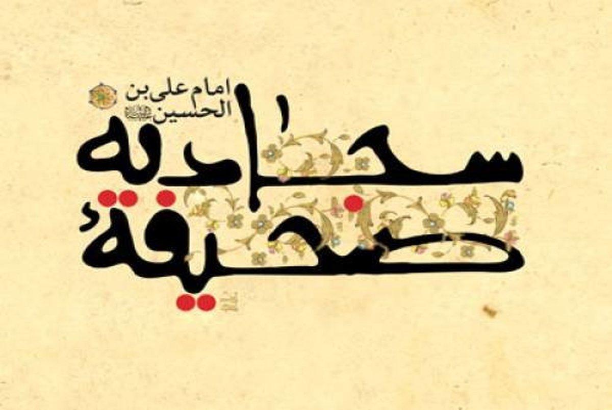 دعای چهل و هشتم صحیفه سجادیه یا دعای امام سجاد(ع) در روز عید قربان+ترجمه