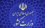 واکنش وزارت کشور به ادعای تعلل در مدیریت حاشیه نشینی