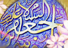 دانلود مولودی میلاد امام کاظم علیه السلام/ مجتبی اسماعیل بیگی