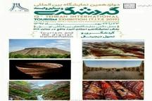 حضور البرز در دوازدهمین نمایشگاه بینالمللی گردشگری و صنایع وابسته تهران